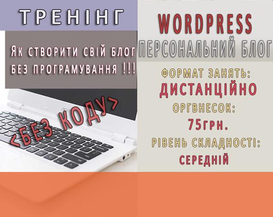 Як створити свій блог без програмування? Відеокурс: Персональний блог!
