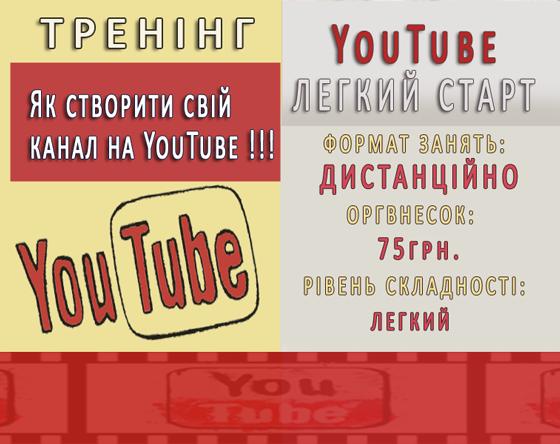 """Як створити свій канал на YouTube? Відеокурс: """"Як створити канал на Ютуб…"""""""