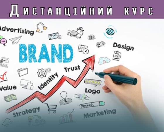 Персональний бренд вчителя: створення та просування