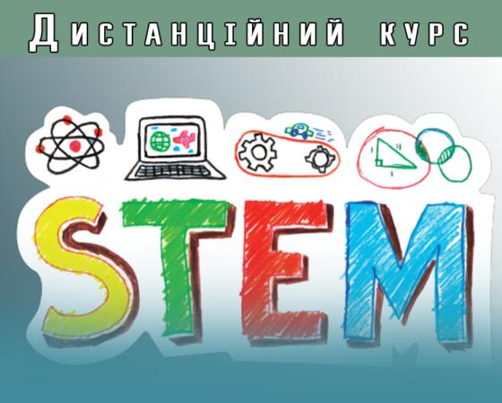 Як спланувати STEM-проект