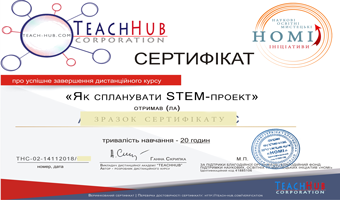 """Перевірка достовірності сертифікатів академії """"TEACHHUB"""""""