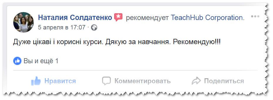 Відгук TeachHub Наталія Солдатенко