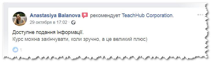 Анастасія Баланова відгук