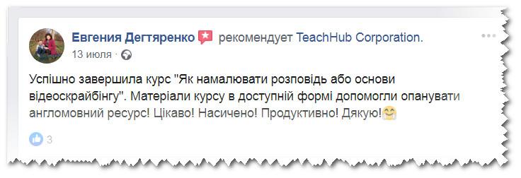 Наталія Кліщ - відгук про навчання на дистанційних курсах TeachHub