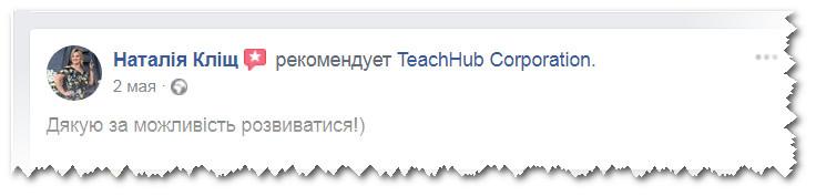 Наталія Кліщ - відгук про навчання на дистанційних курсах TeachHub Corporation