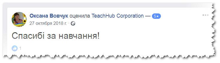 Оксана Вовчук - відгук про дистанційне навчання в академії TeachHub
