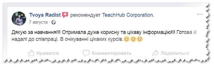 відгук про навчання на дистанційних курсах TeachHub