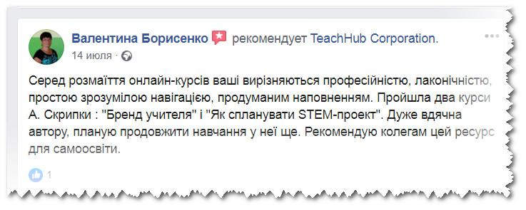 Валентина Борисенко - відгук про навчання на дистанційних курсах TeachHub