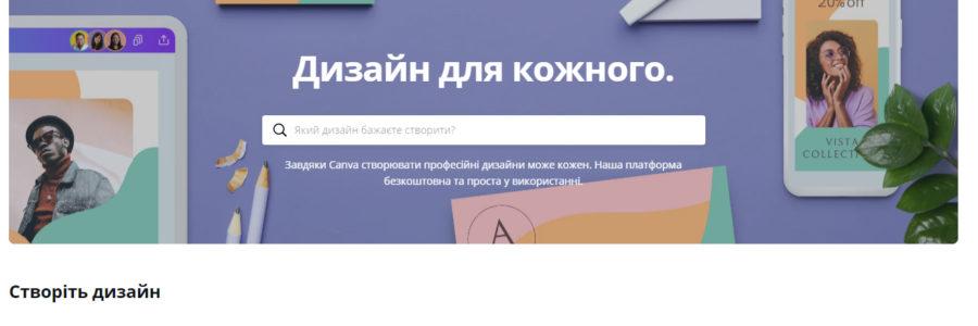 Створюємо безкоштовний візуальний контент до уроків за допомогою редактора Canva