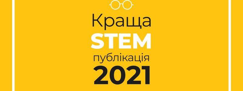 Краща STEM-публікація – 2021